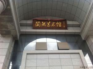 陶然艺术馆